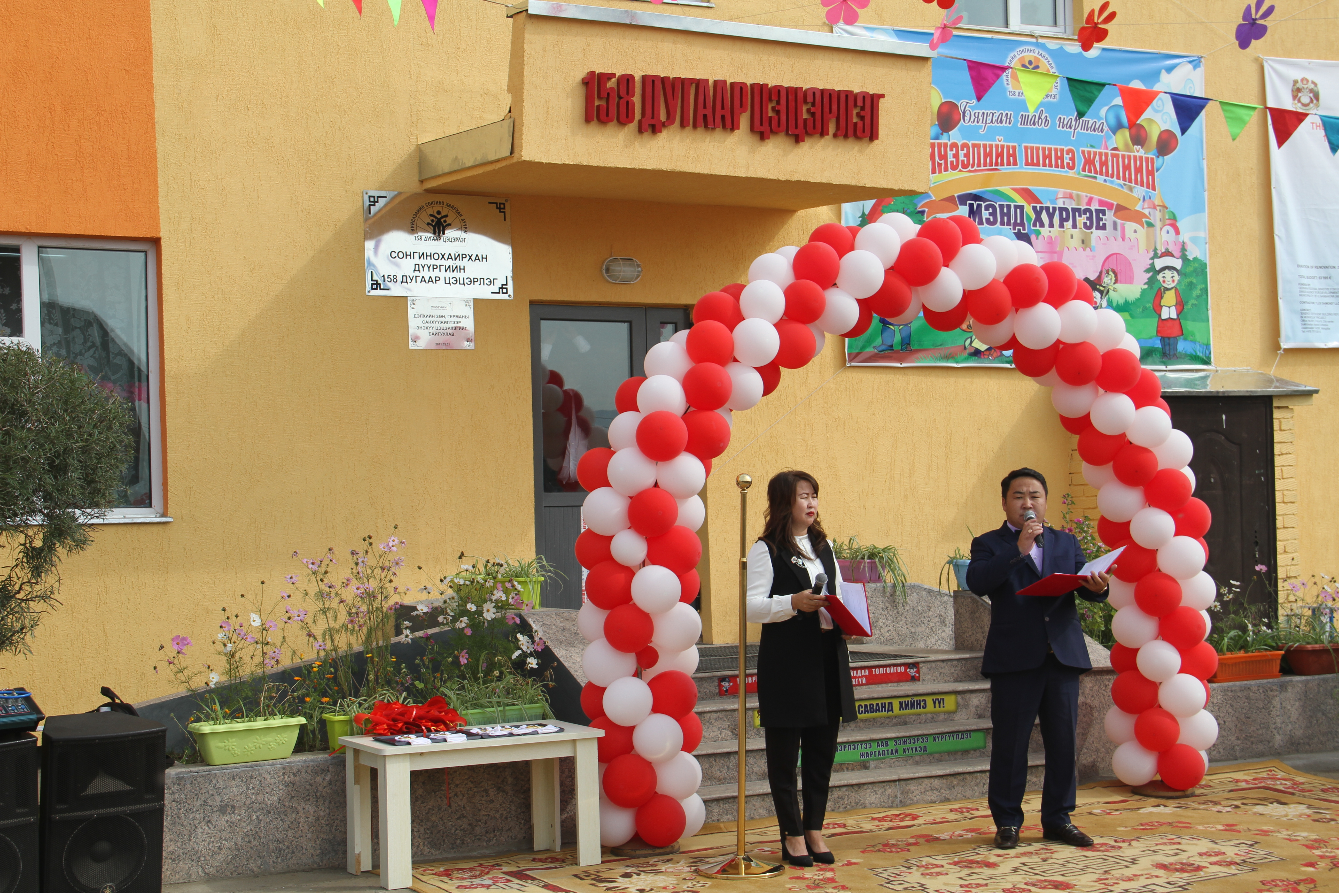Openning launch of the thermofitted kindergarden in Songinokhairhan district